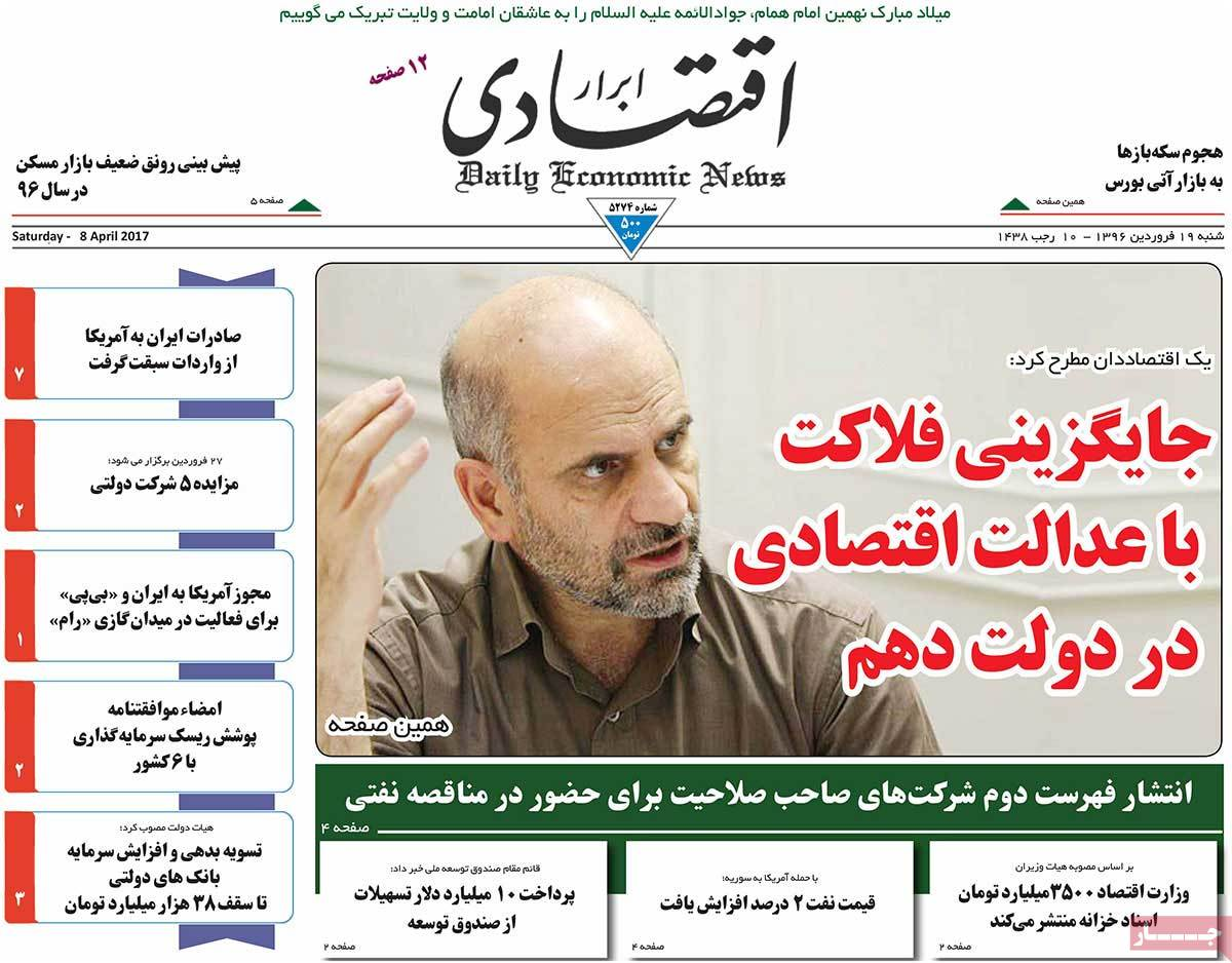 A Look at Iranian Newspaper Front Pages on April 8 - abrar egtesadi