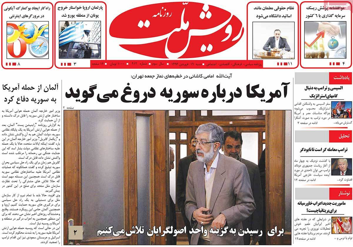 A Look at Iranian Newspaper Front Pages on April 8 - royesh mellat