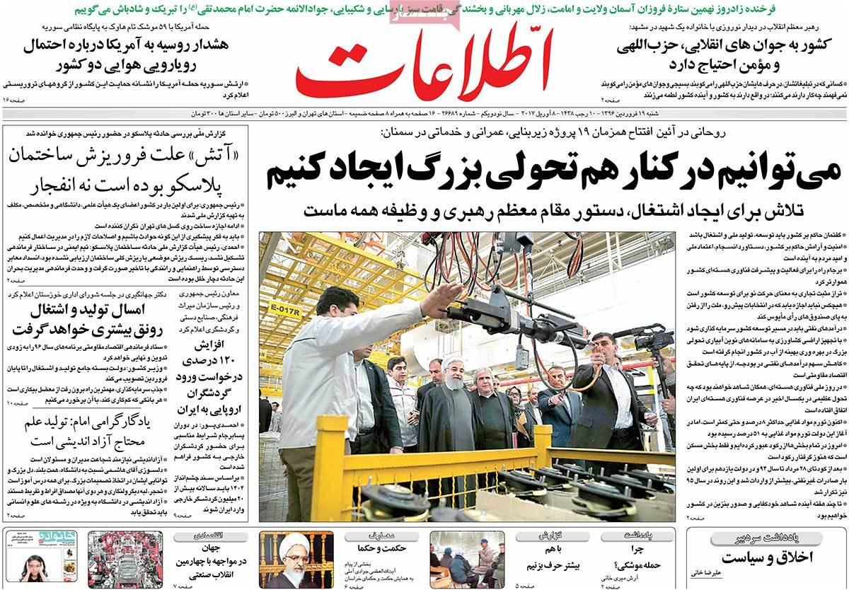 A Look at Iranian Newspaper Front Pages on April 8 - etelaat