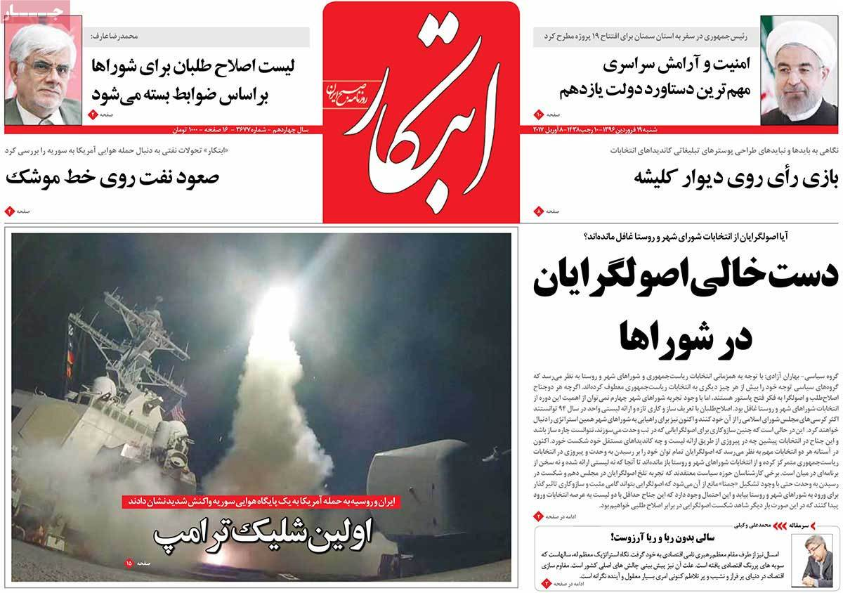 A Look at Iranian Newspaper Front Pages on April 8 - ebtekar