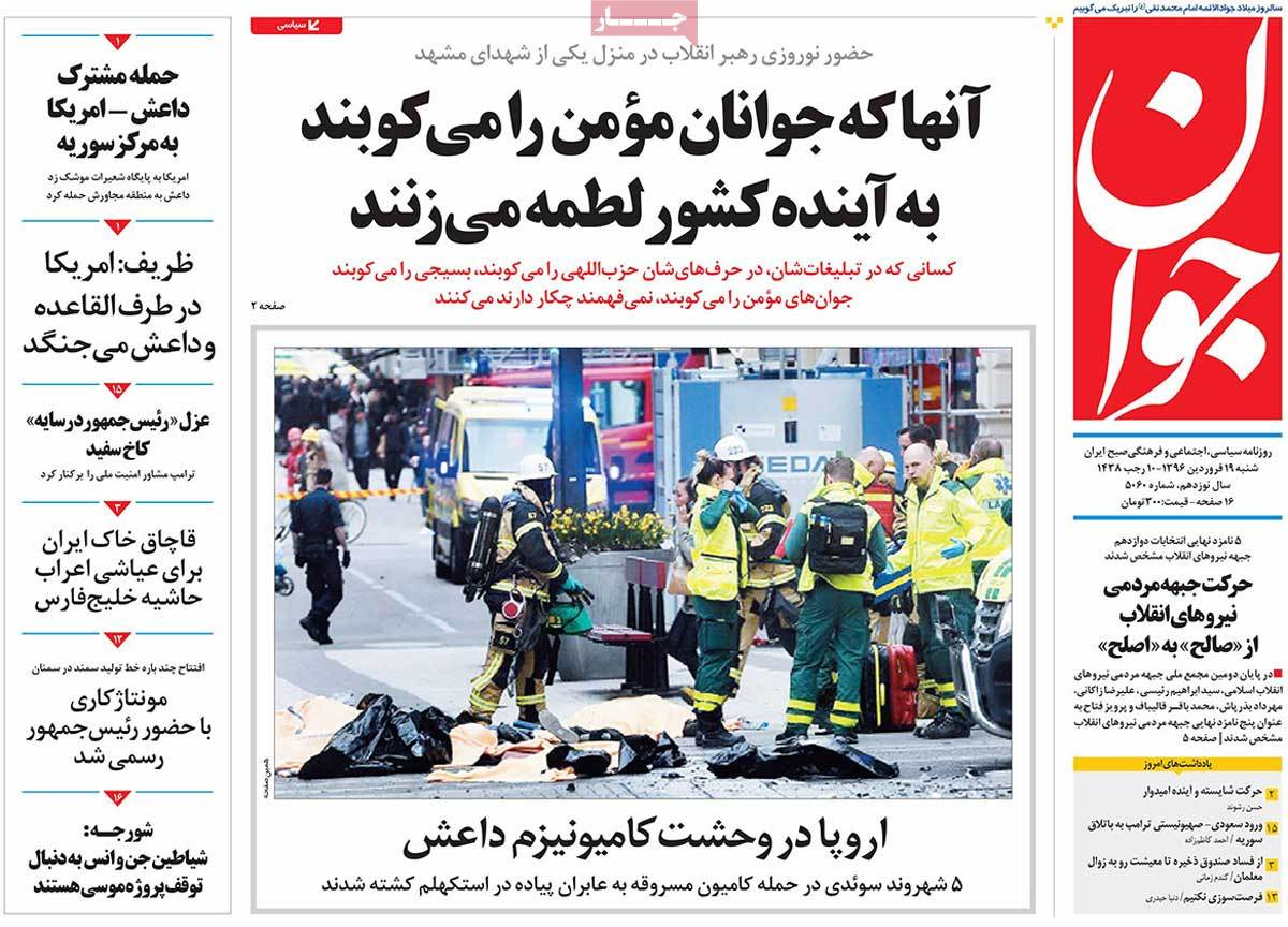 A Look at Iranian Newspaper Front Pages on April 8 - javan