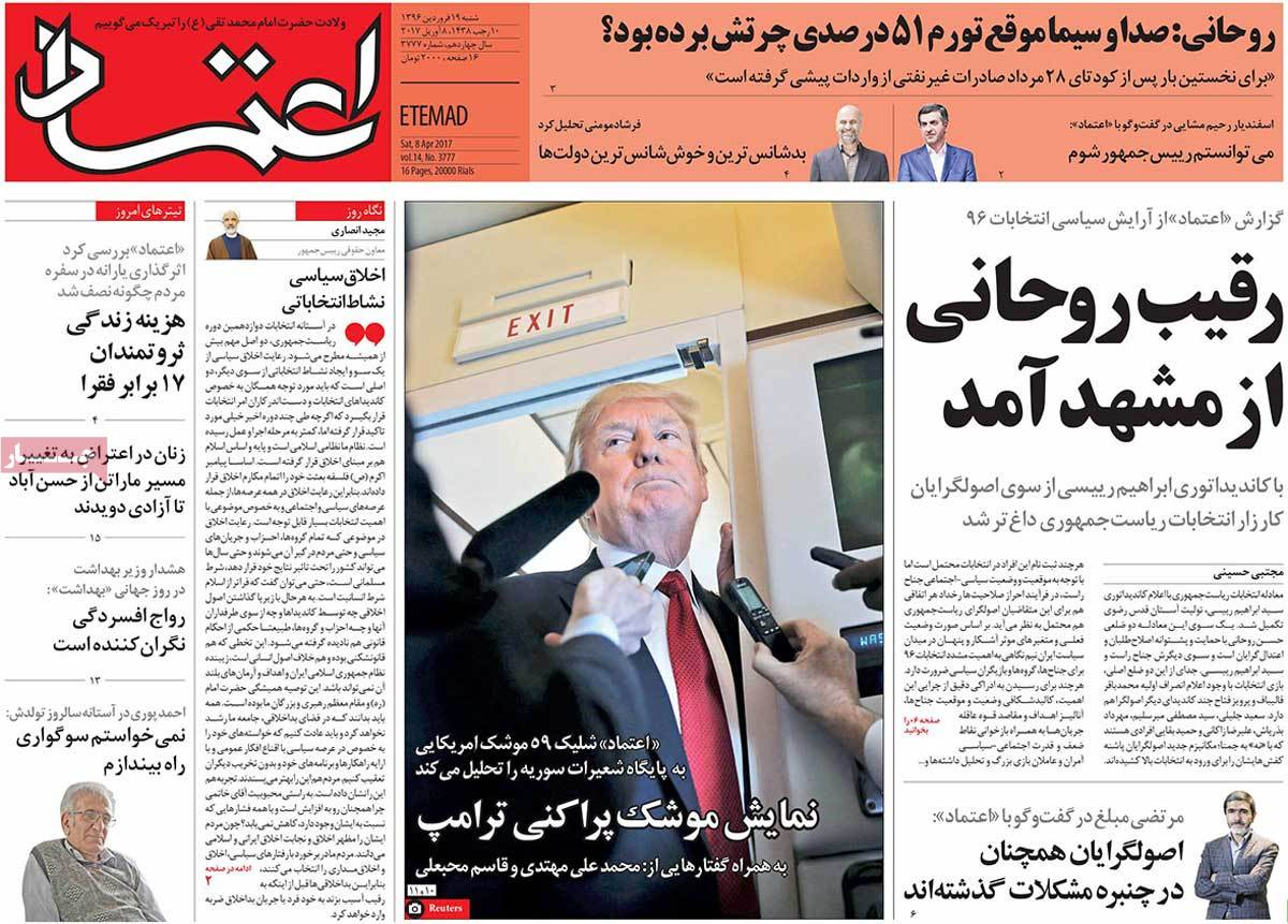 A Look at Iranian Newspaper Front Pages on April 8 - etemad