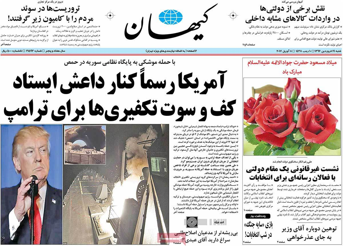 A Look at Iranian Newspaper Front Pages on April 8 - keyhan