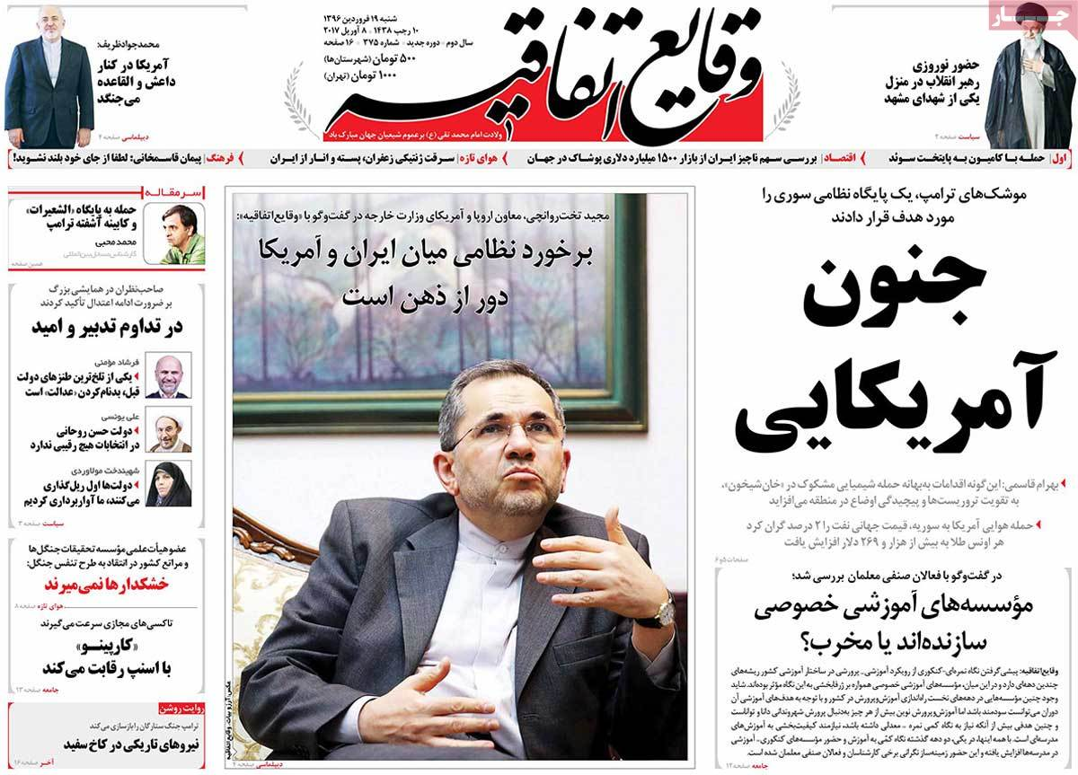 A Look at Iranian Newspaper Front Pages on April 8 - vaghaye