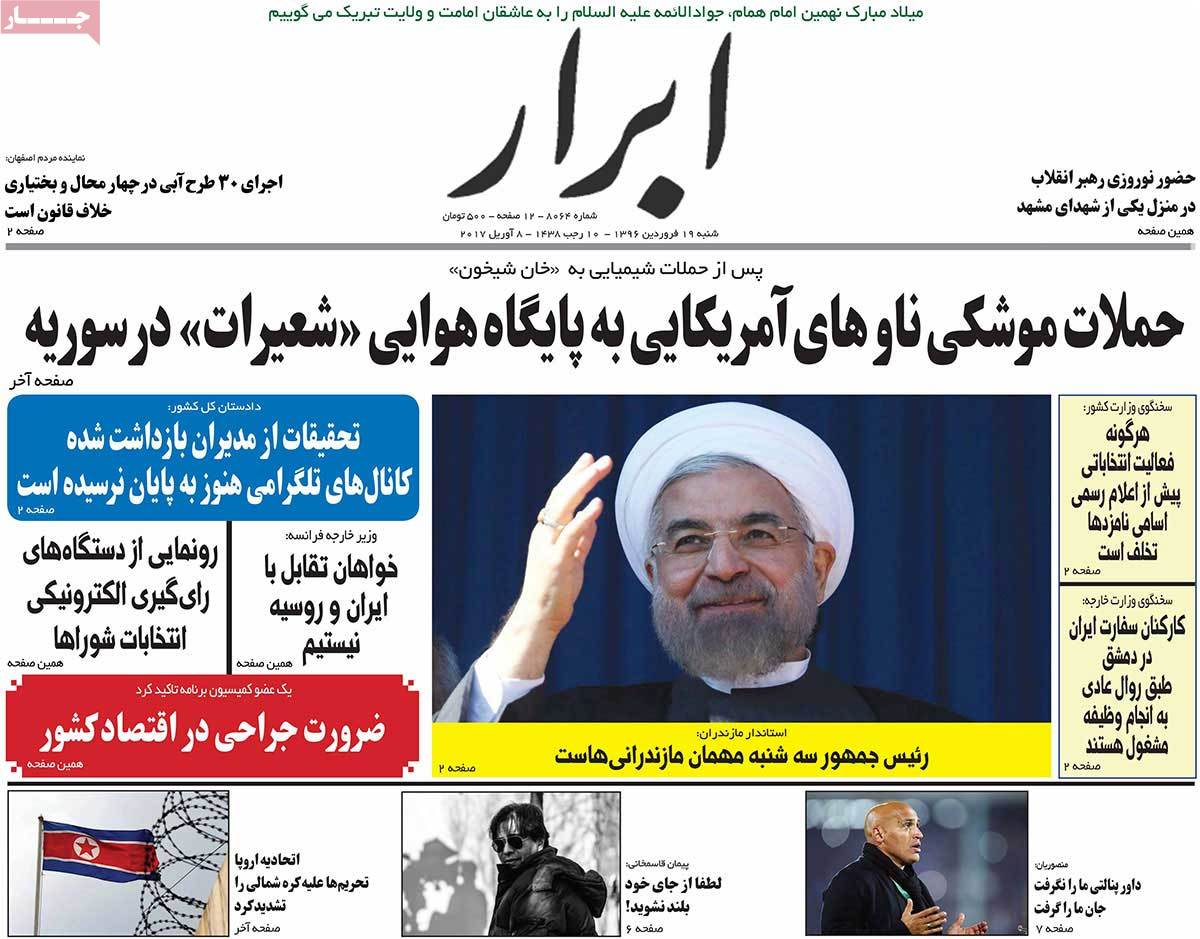 A Look at Iranian Newspaper Front Pages on April 8 - abrar