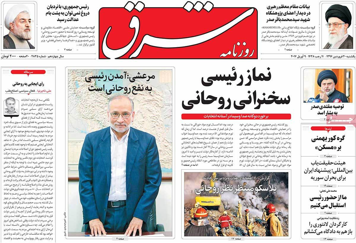 A Look at Iranian Newspaper Front Pages on April 9 - shargh