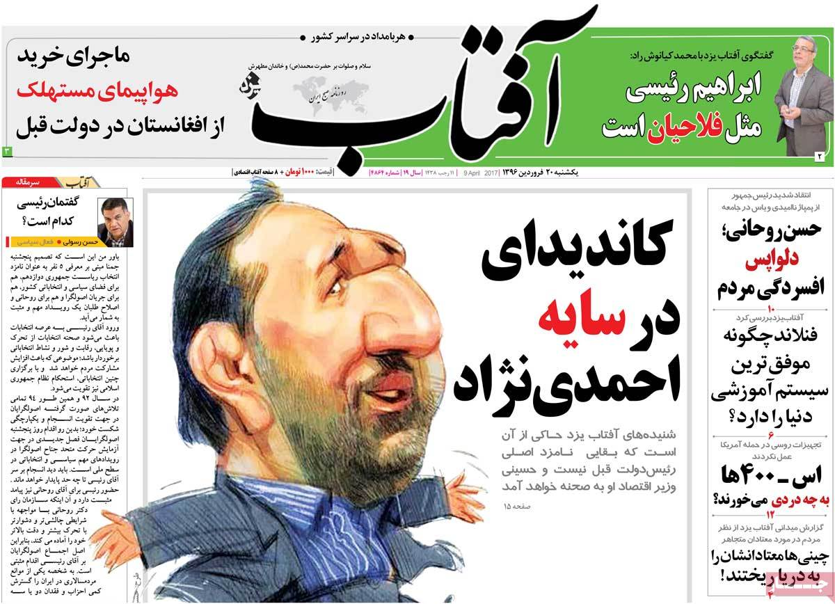 A Look at Iranian Newspaper Front Pages on April 9 - aftab