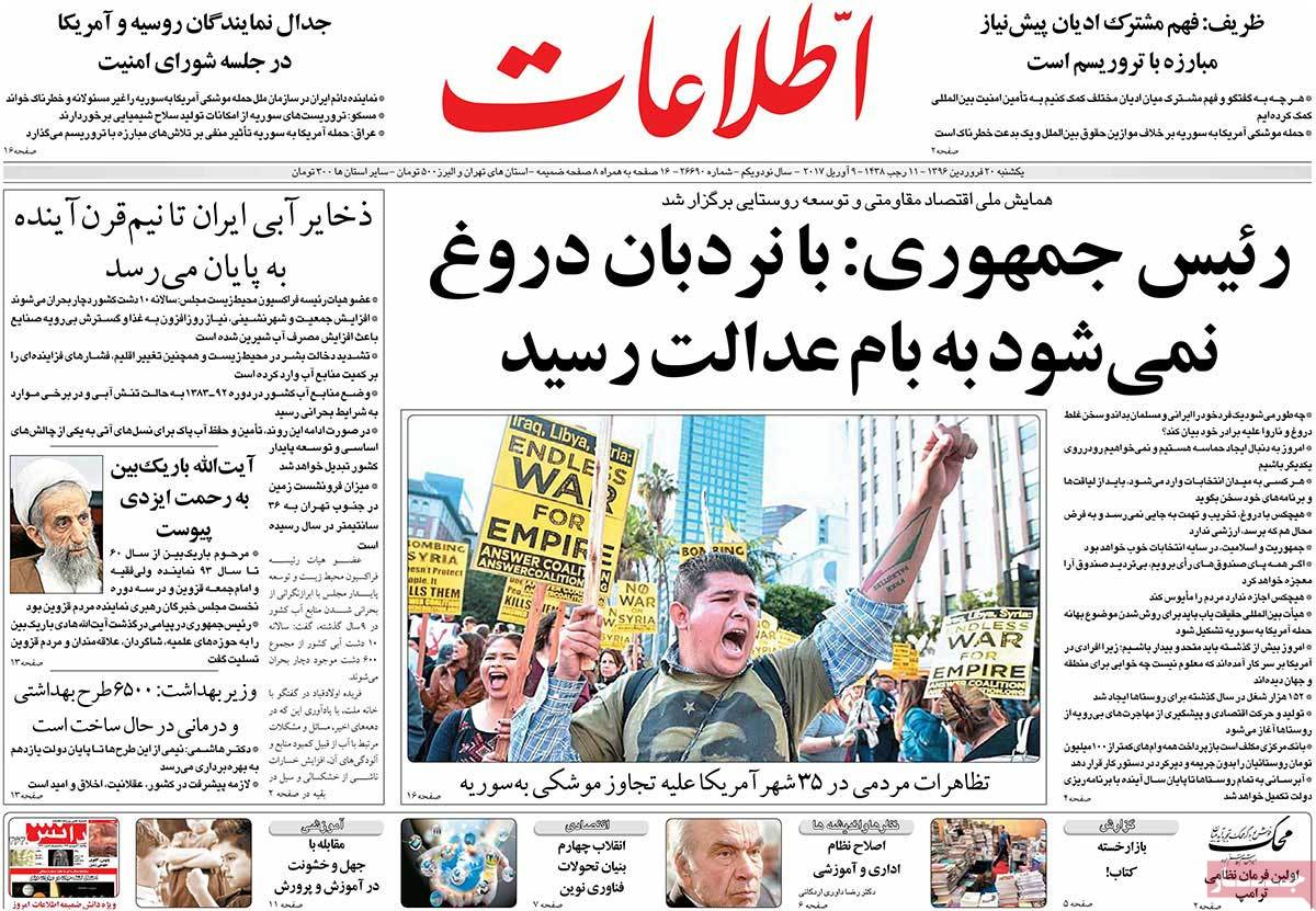 A Look at Iranian Newspaper Front Pages on April 9 - eleaat