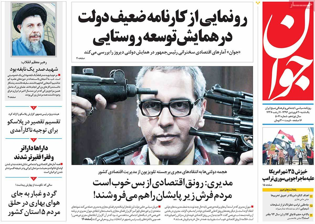 A Look at Iranian Newspaper Front Pages on April 9 - javan