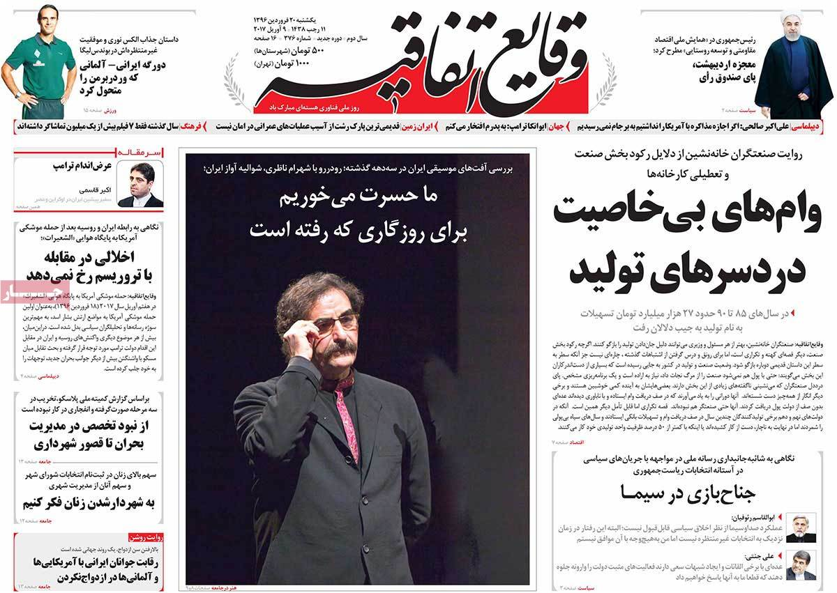 A Look at Iranian Newspaper Front Pages on April 9 - vaghaye