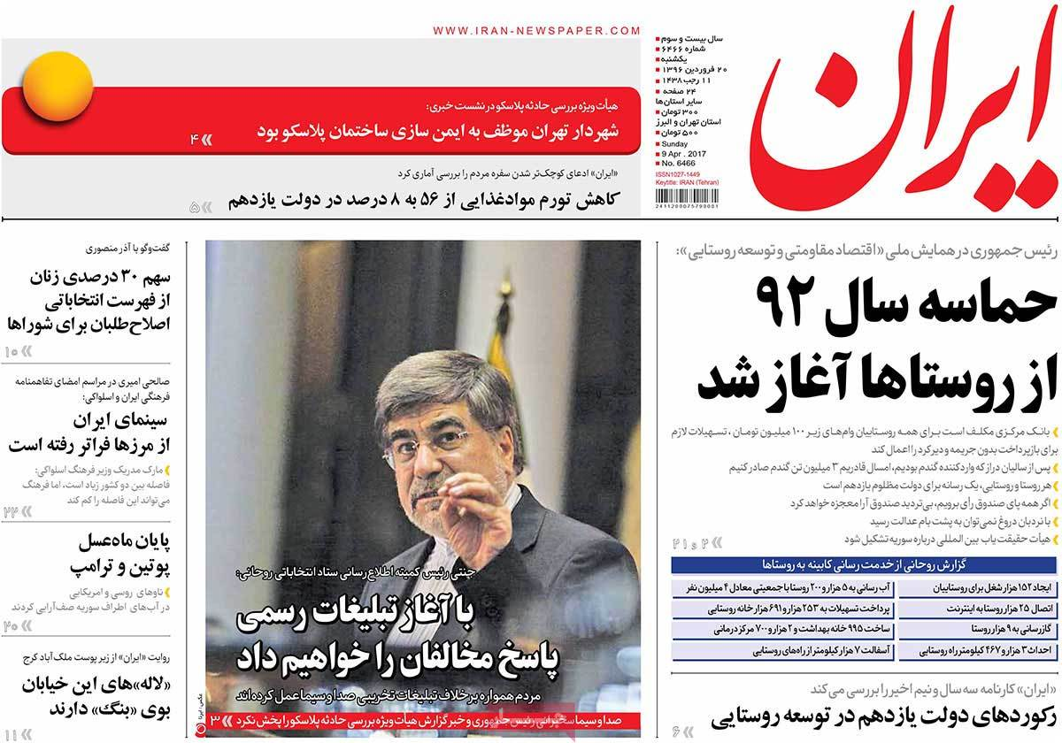 A Look at Iranian Newspaper Front Pages on April 9 - iran