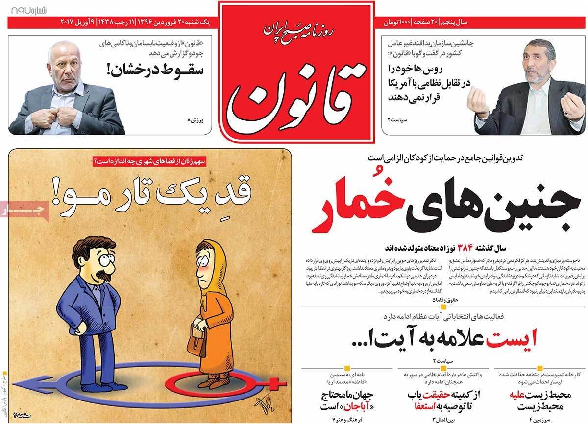 A Look at Iranian Newspaper Front Pages on April 9 - ghanoon