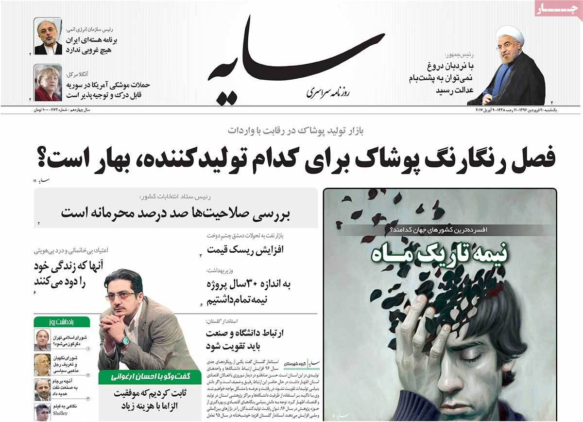 A Look at Iranian Newspaper Front Pages on April 9 -sayeh