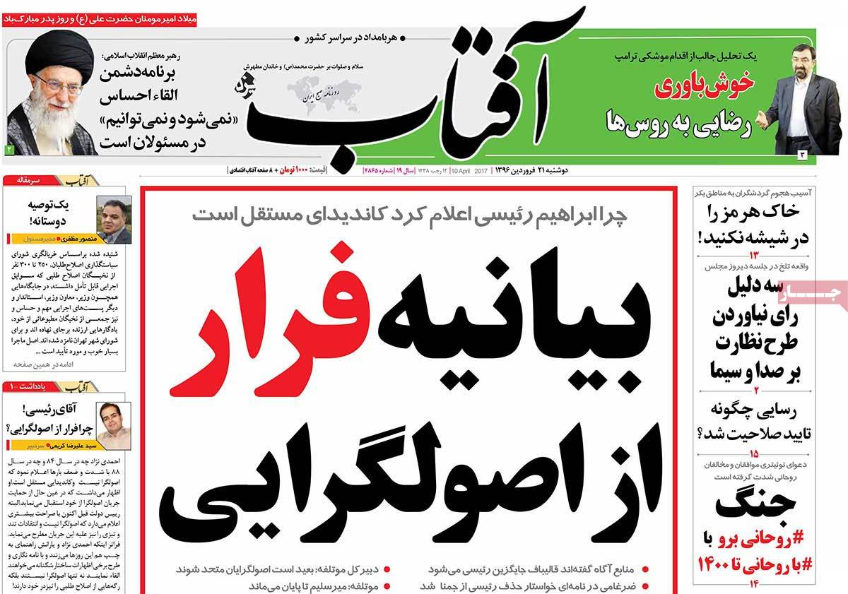 Iranian Newspaper Front Pages on April 10 - Aftab-e-yazd