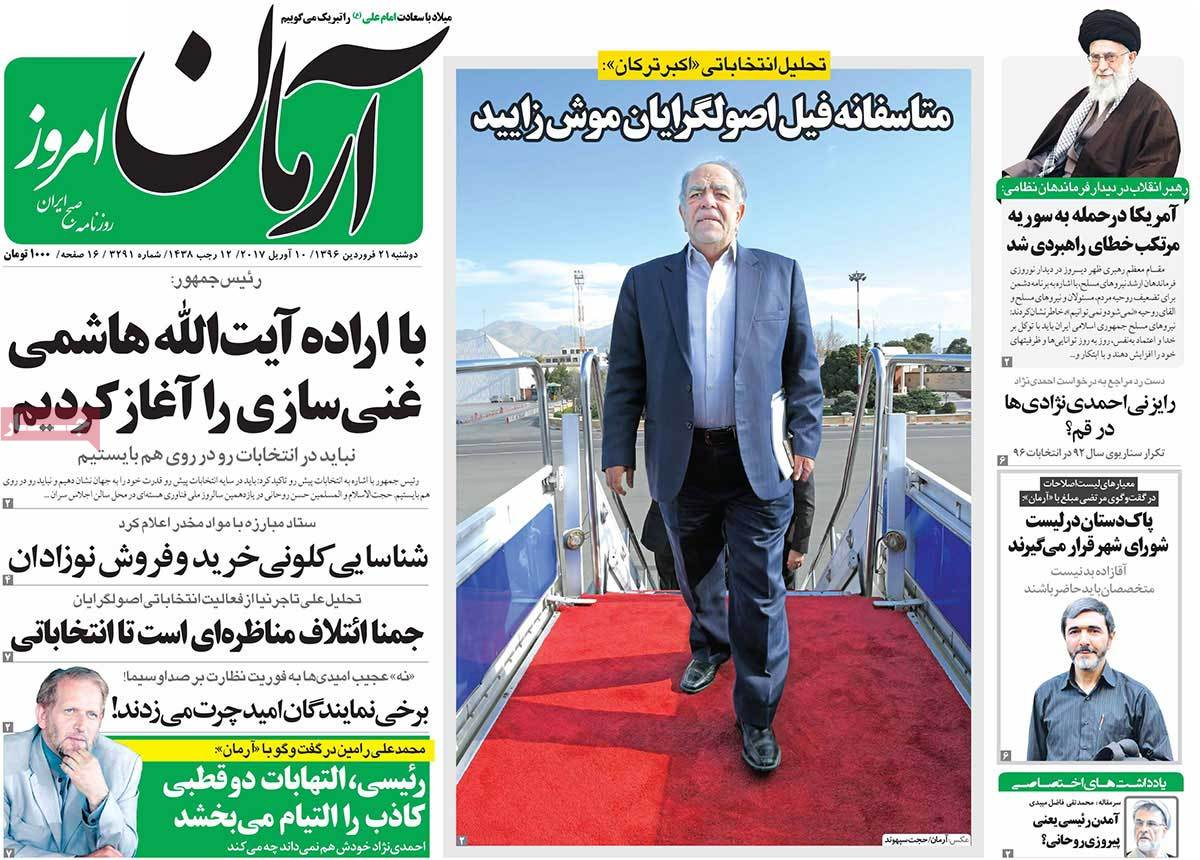Iranian Newspaper Front Pages on April 10 - Arman-e-Emrooz