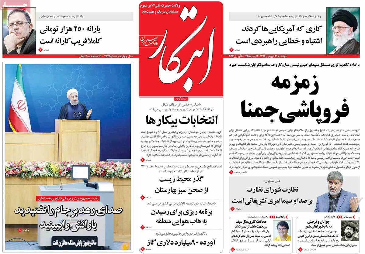 Iranian Newspaper Front Pages on April 10 - Ebtekar