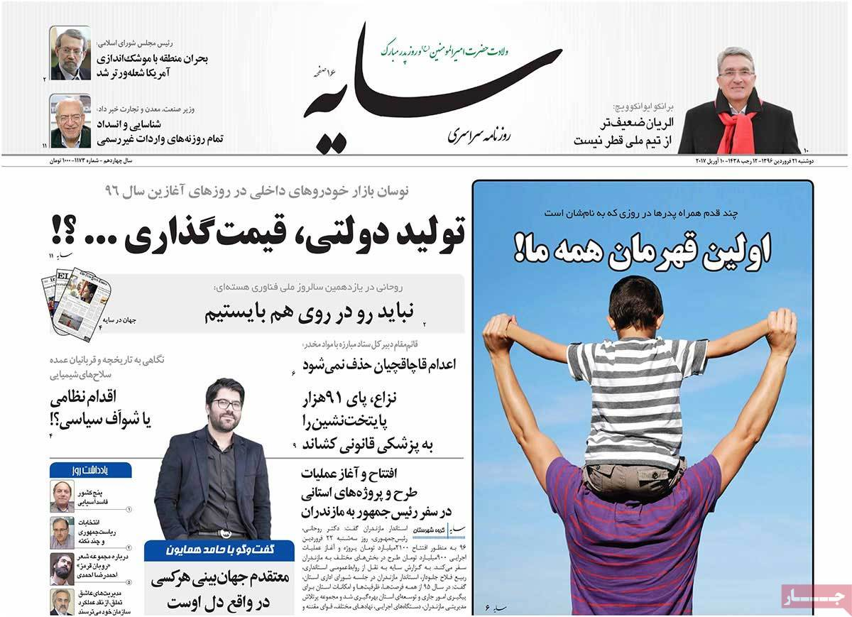 Iranian Newspaper Front Pages on April 10 - Sayeh