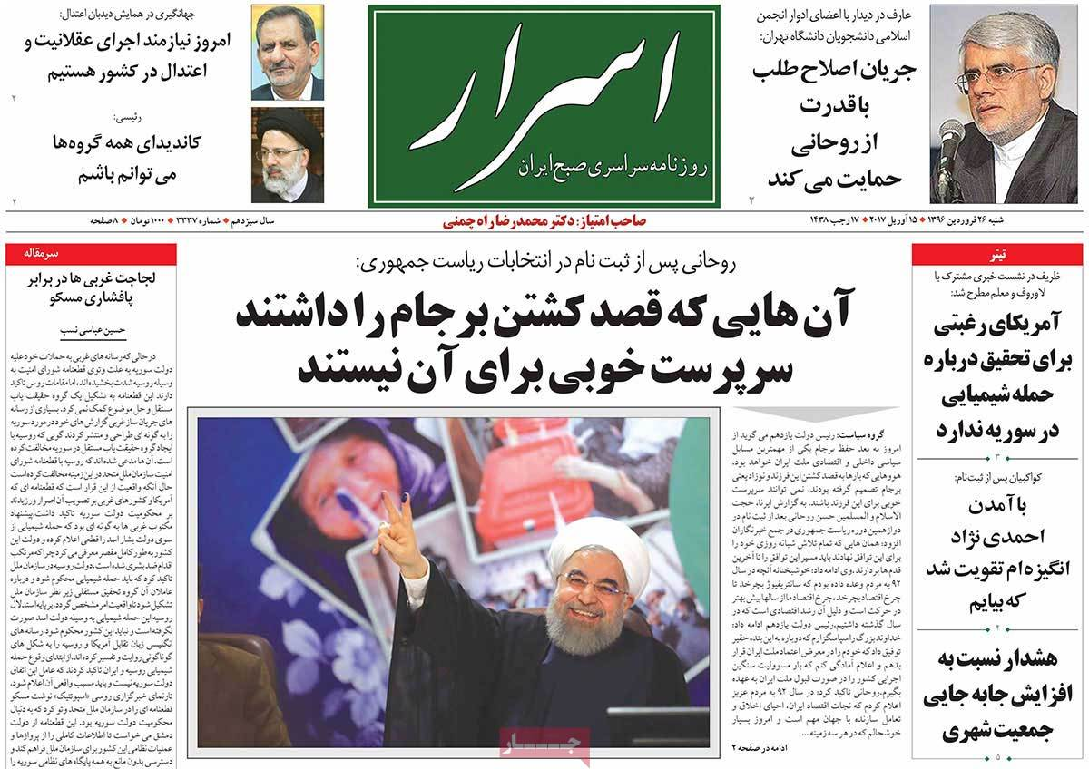 Iranian Newspaper Front Pages on April 15- Asrar
