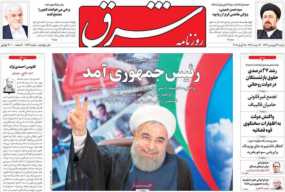 Iranian Newspaper Front Pages on April 15- Shargh