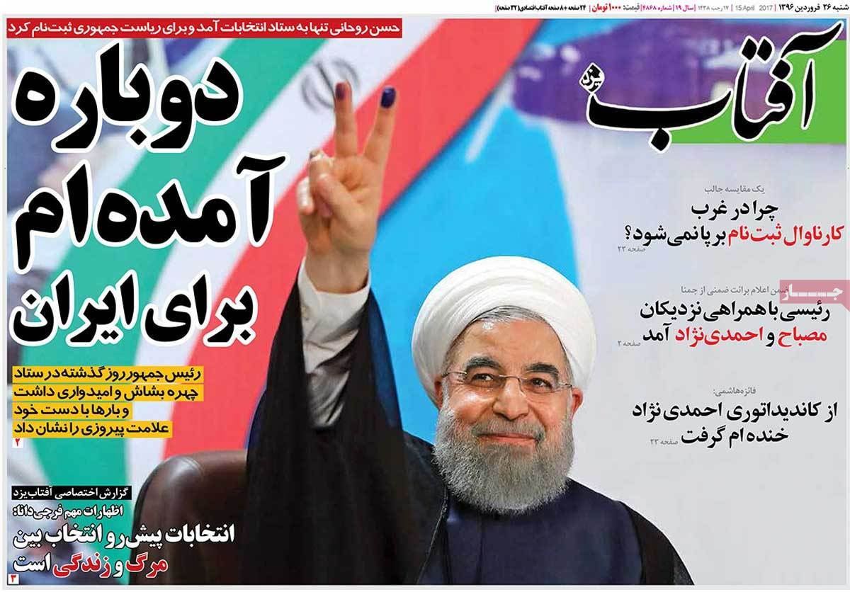 Iranian Newspaper Front Pages on April 15- Aftab-e Yazd