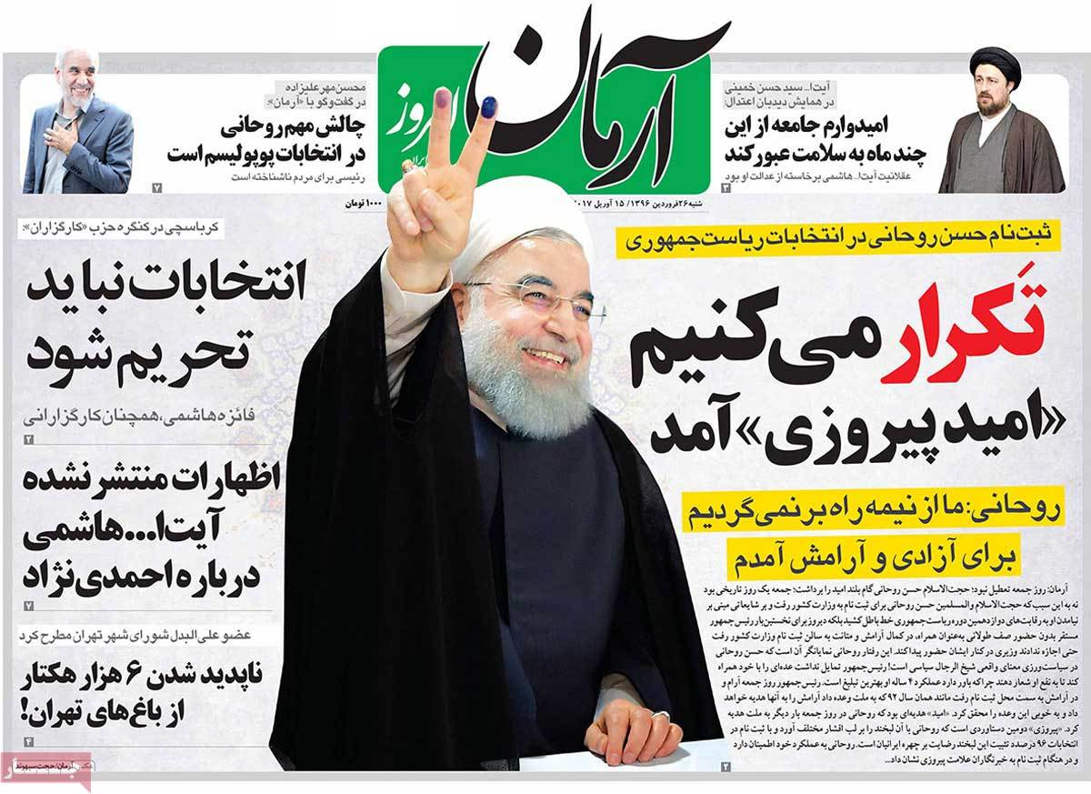Iranian Newspaper Front Pages on April 15- Arman-e Emrooz