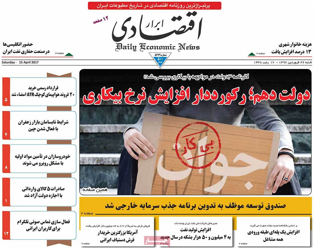 Iranian Newspaper Front Pages on April 15- Abrar-e Eqtesadi