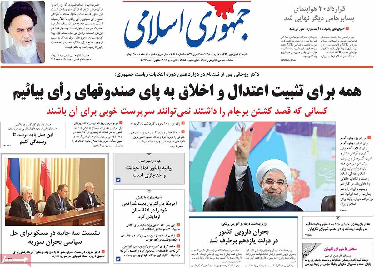 Iranian Newspaper Front Pages on April 15- Jomhouri Eslami