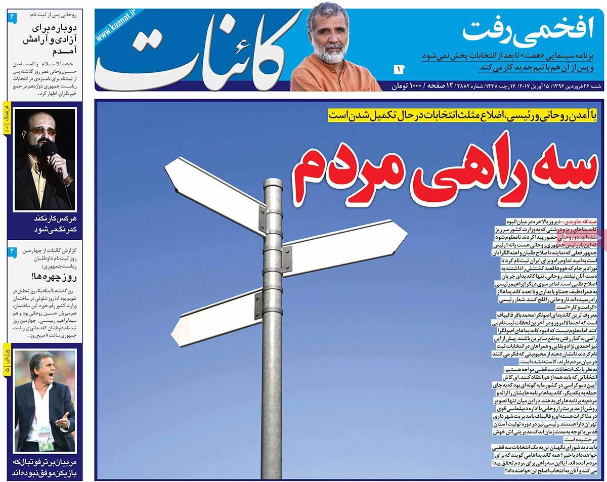 Iranian Newspaper Front Pages on April 15- Kae'nat