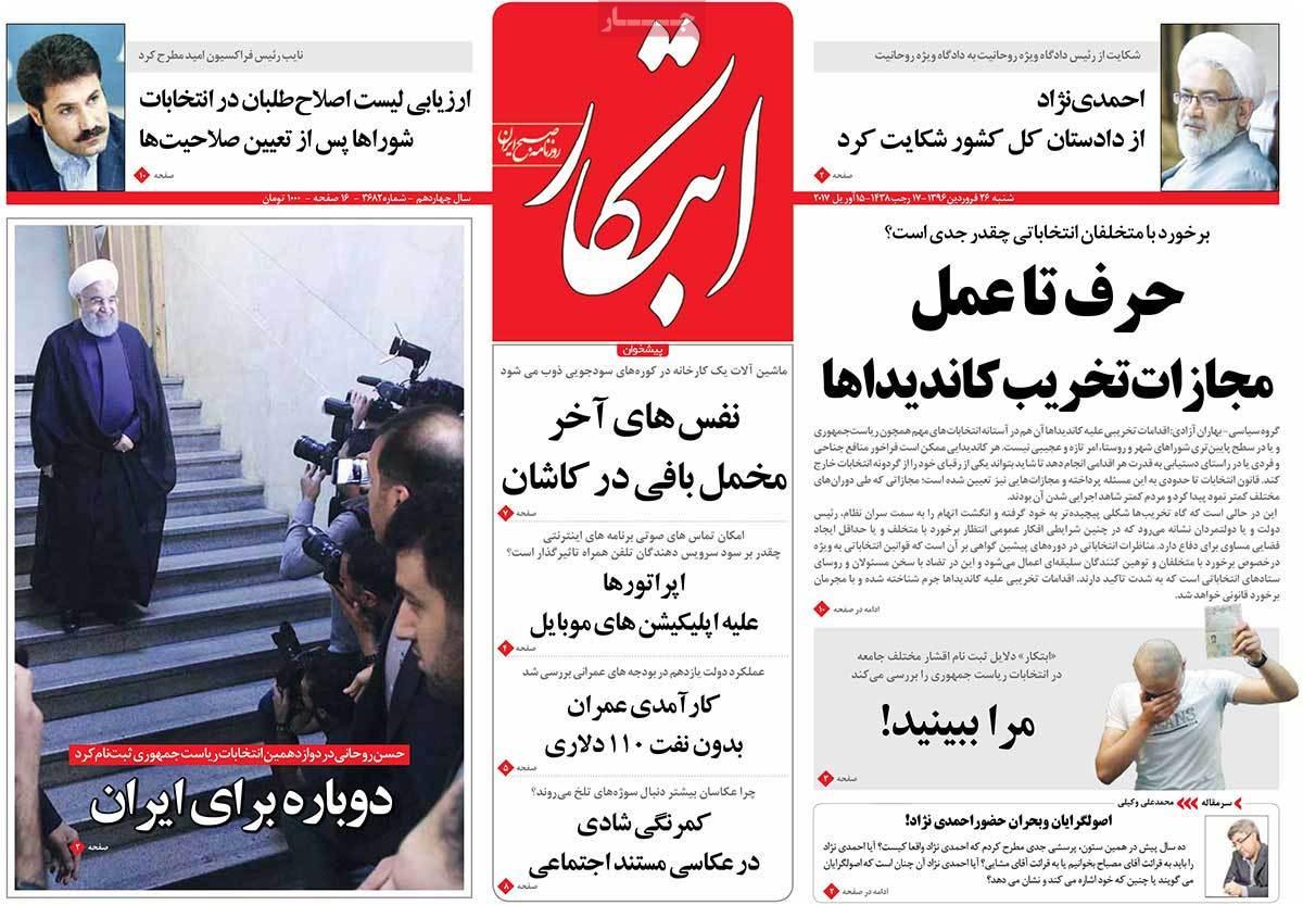 Iranian Newspaper Front Pages on April 15- Ebtekar