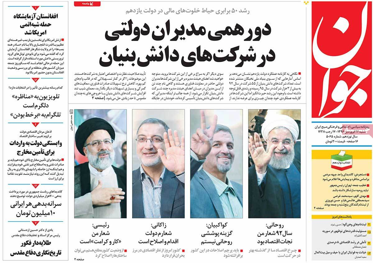 Iranian Newspaper Front Pages on April 15- Javan