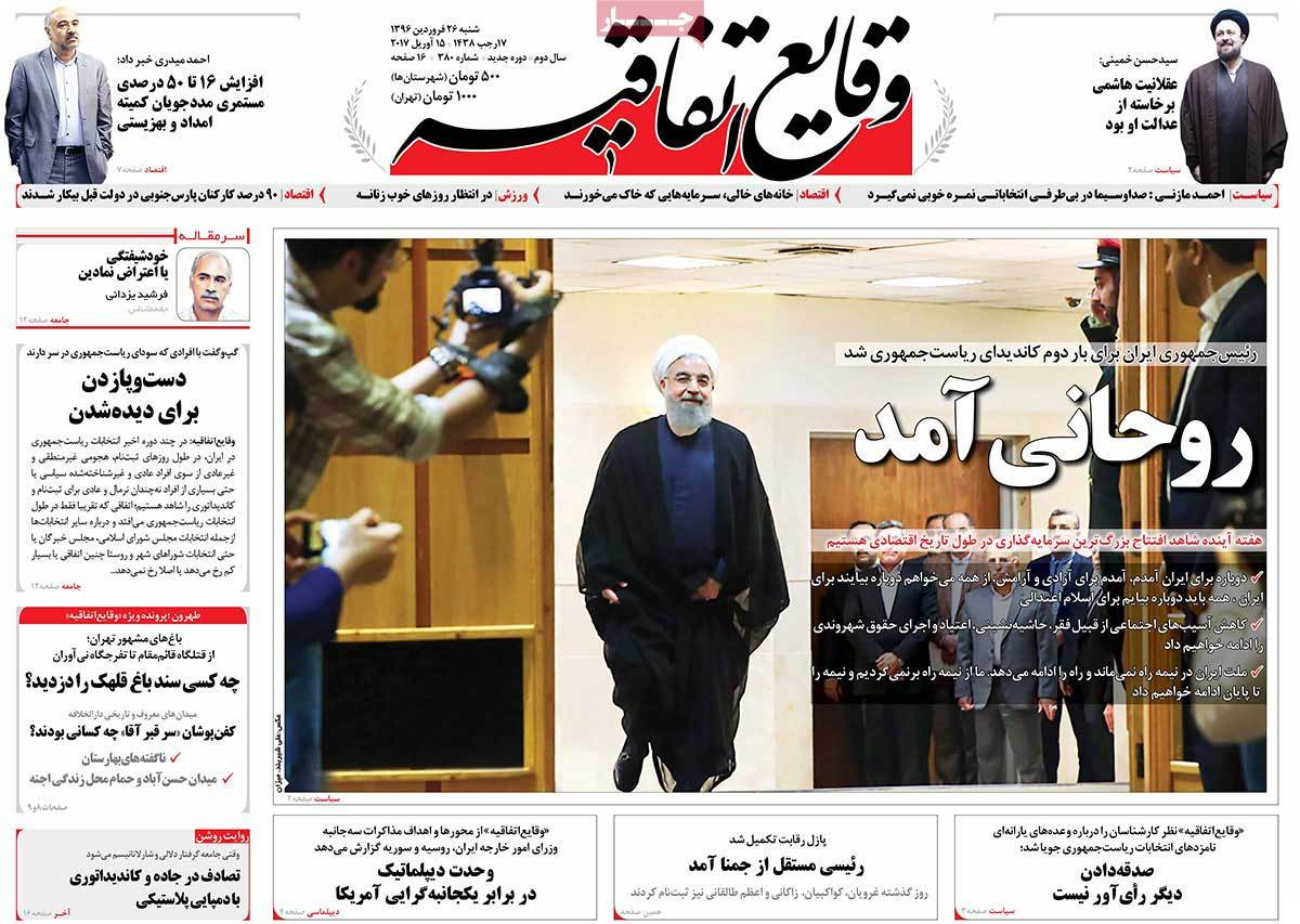 Iranian Newspaper Front Pages on April 15- Vaghaye ettefaghieh