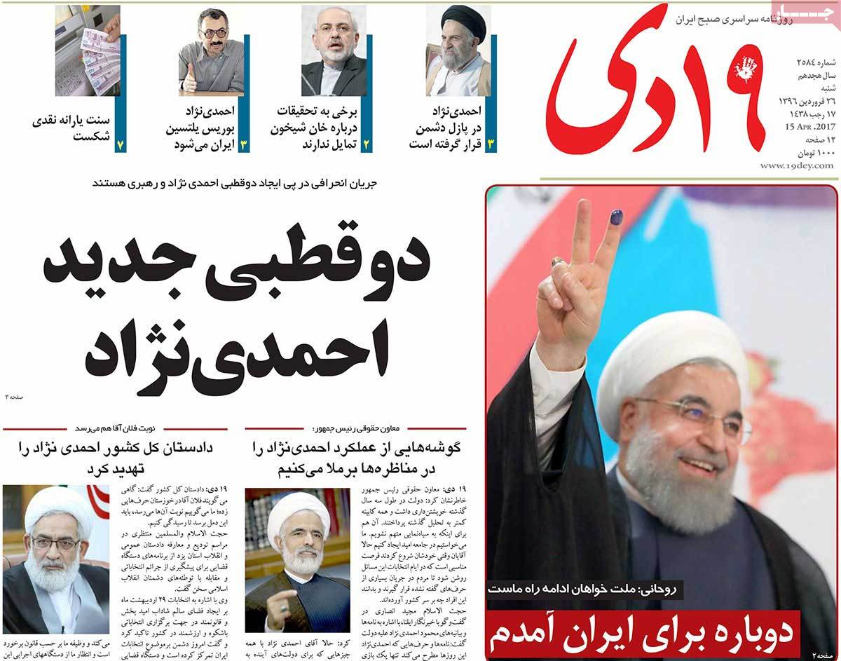Iranian Newspaper Front Pages on April 15- 19 Dey