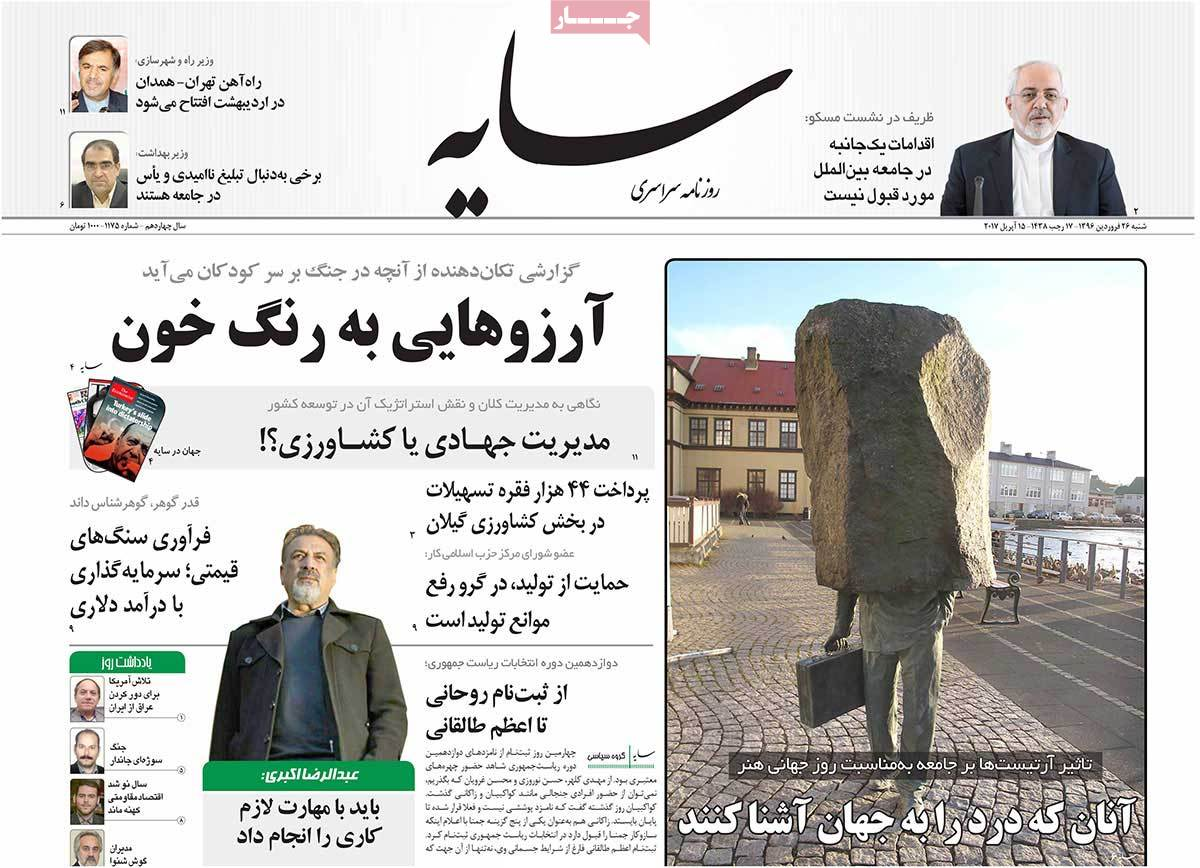Iranian Newspaper Front Pages on April 15- Sayeh