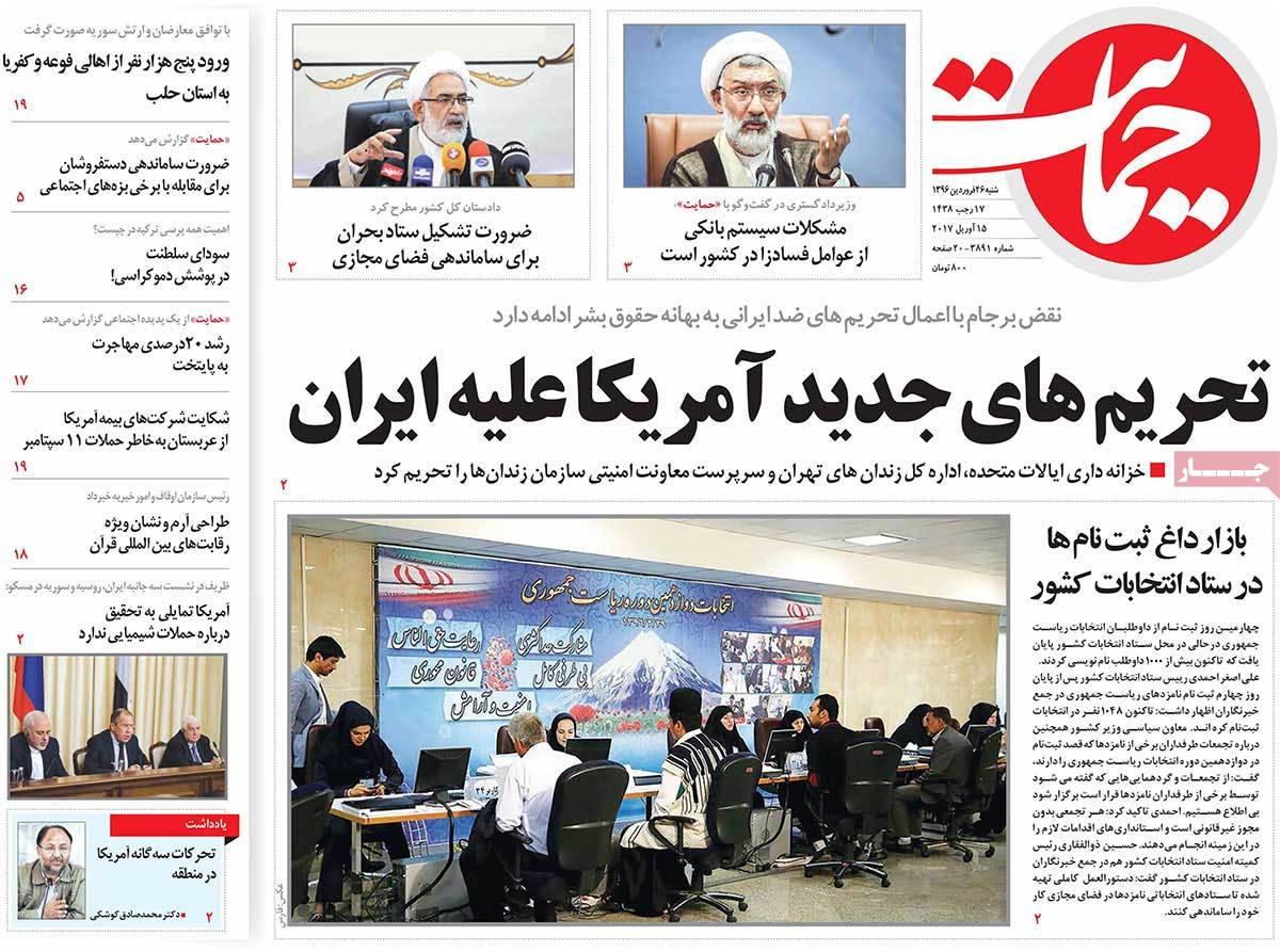 Iranian Newspaper Front Pages on April 15- Hemayat