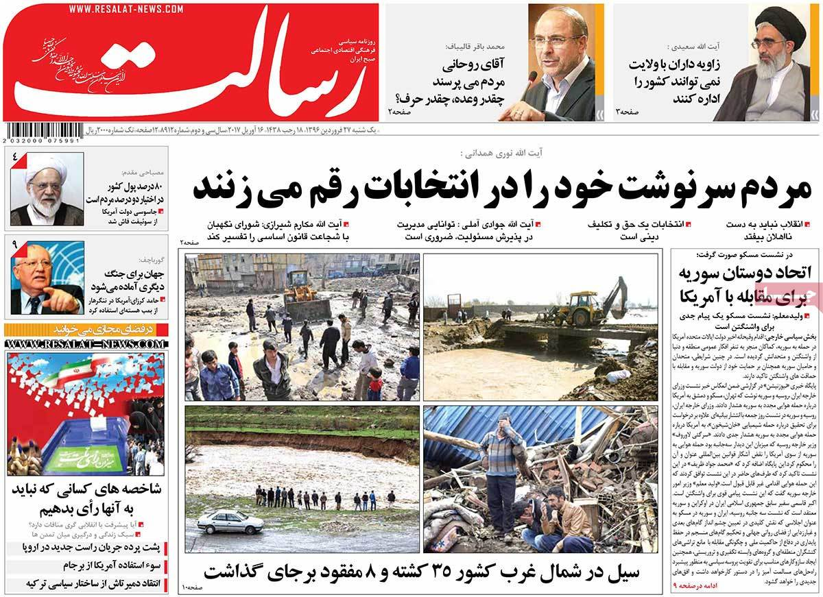 Iranian Newspaper Front Pages on April 16- Resalat