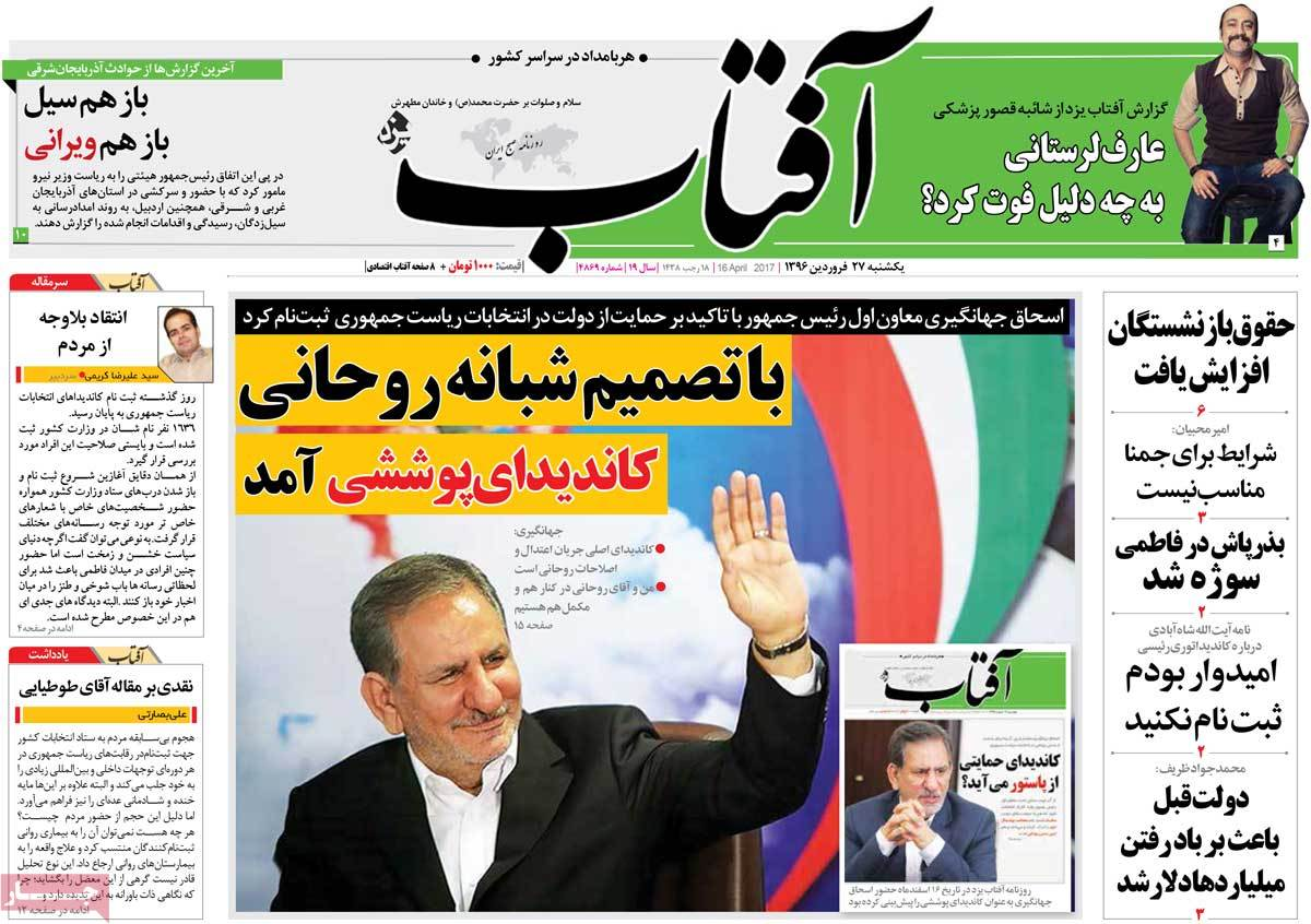 Iranian Newspaper Front Pages on April 16- Aftab-e Yazd
