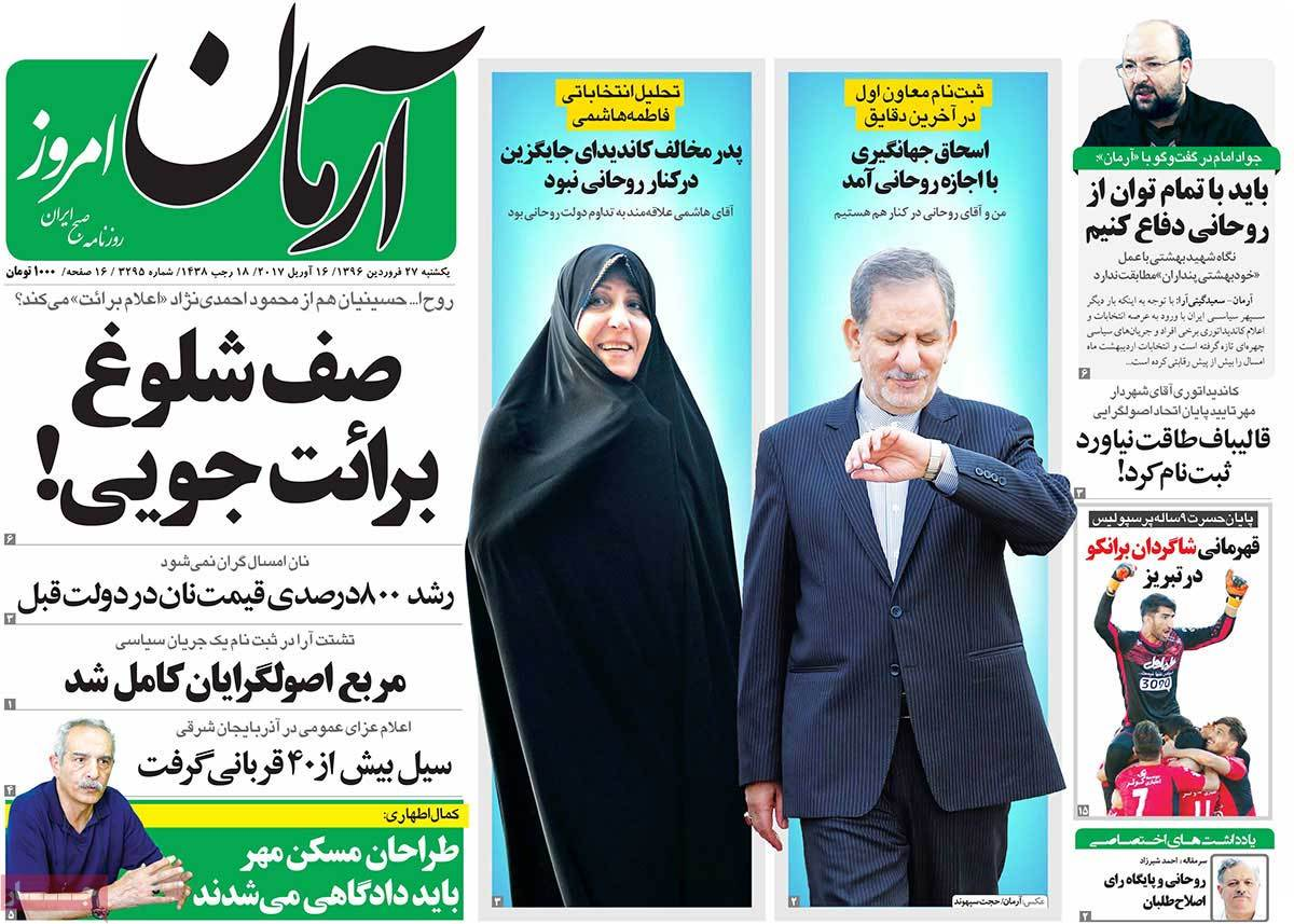 Iranian Newspaper Front Pages on April 16- Arman-e Emrooz