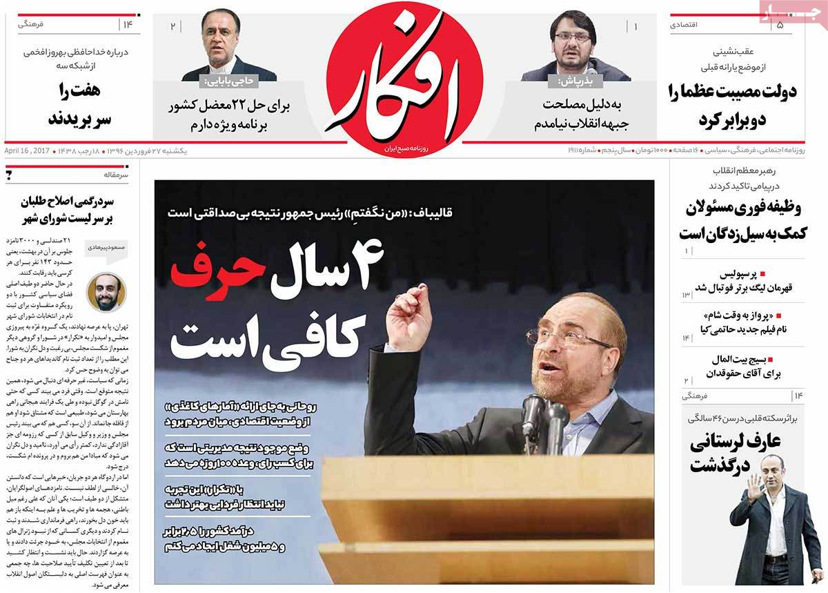 Iranian Newspaper Front Pages on April 16- Afkar