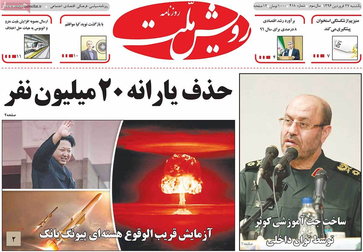 Iranian Newspaper Front Pages on April 16- Rooyesh-e Mellat