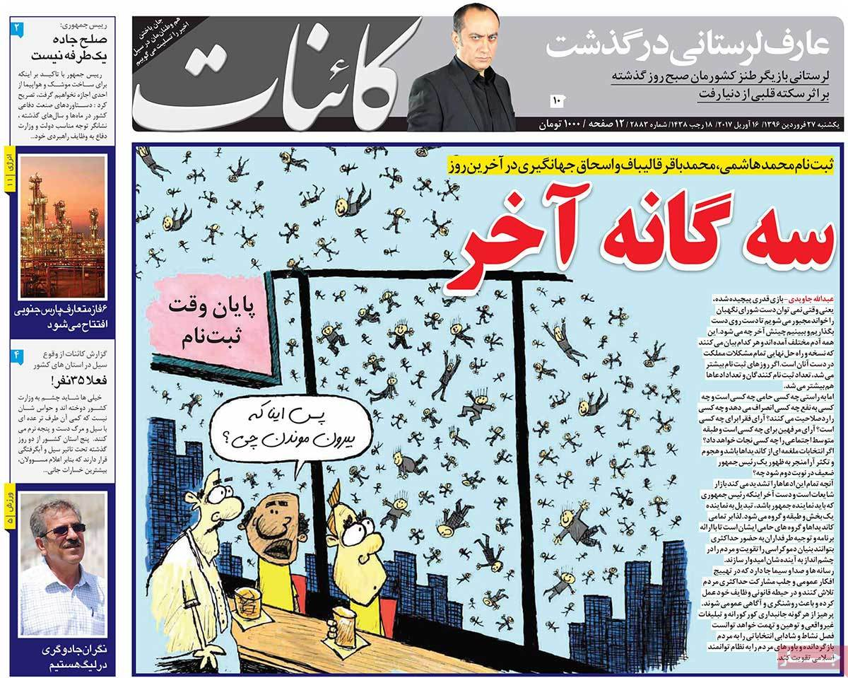 Iranian Newspaper Front Pages on April 16- Ka'enat