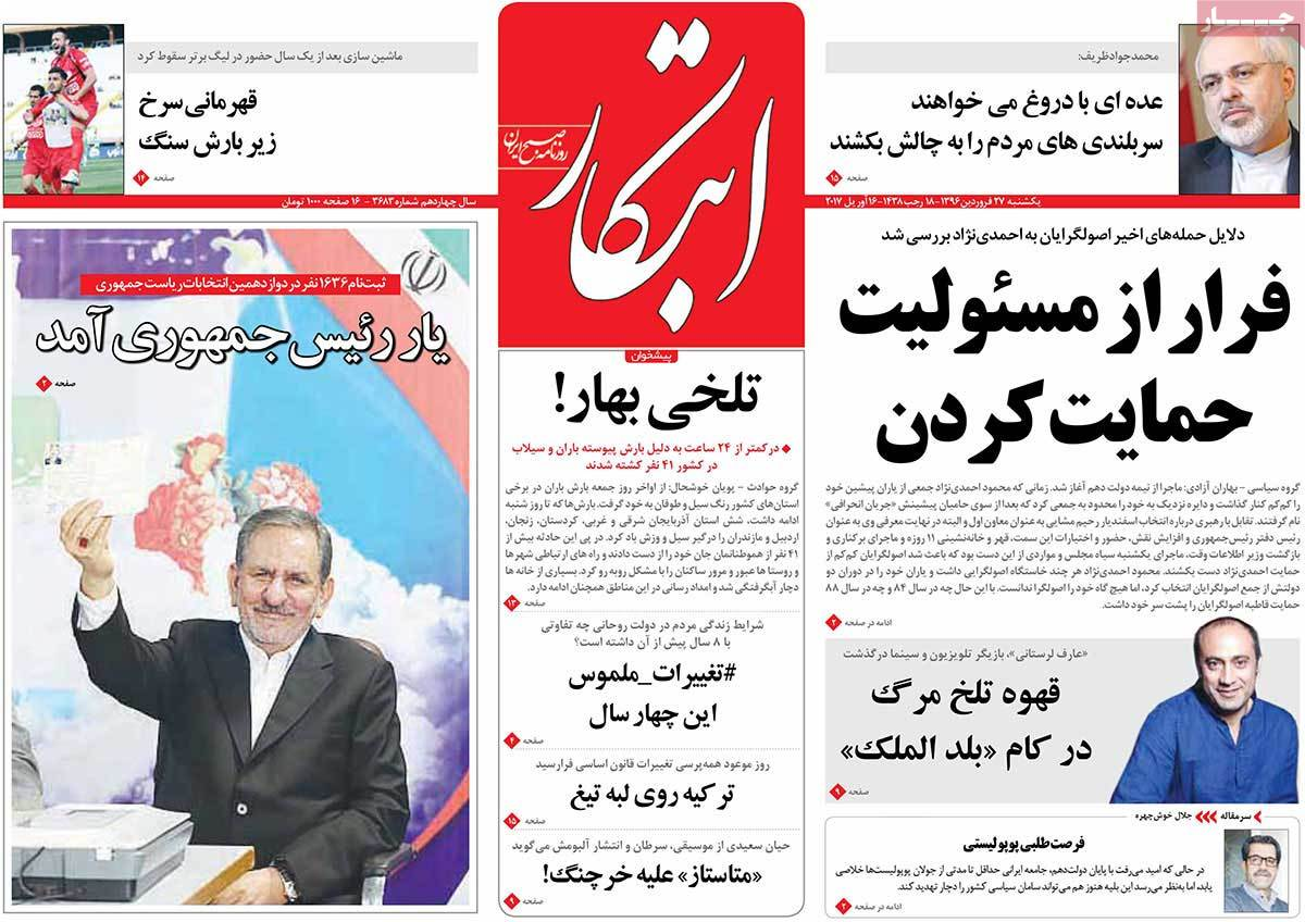 Iranian Newspaper Front Pages on April 16- Ebtekar