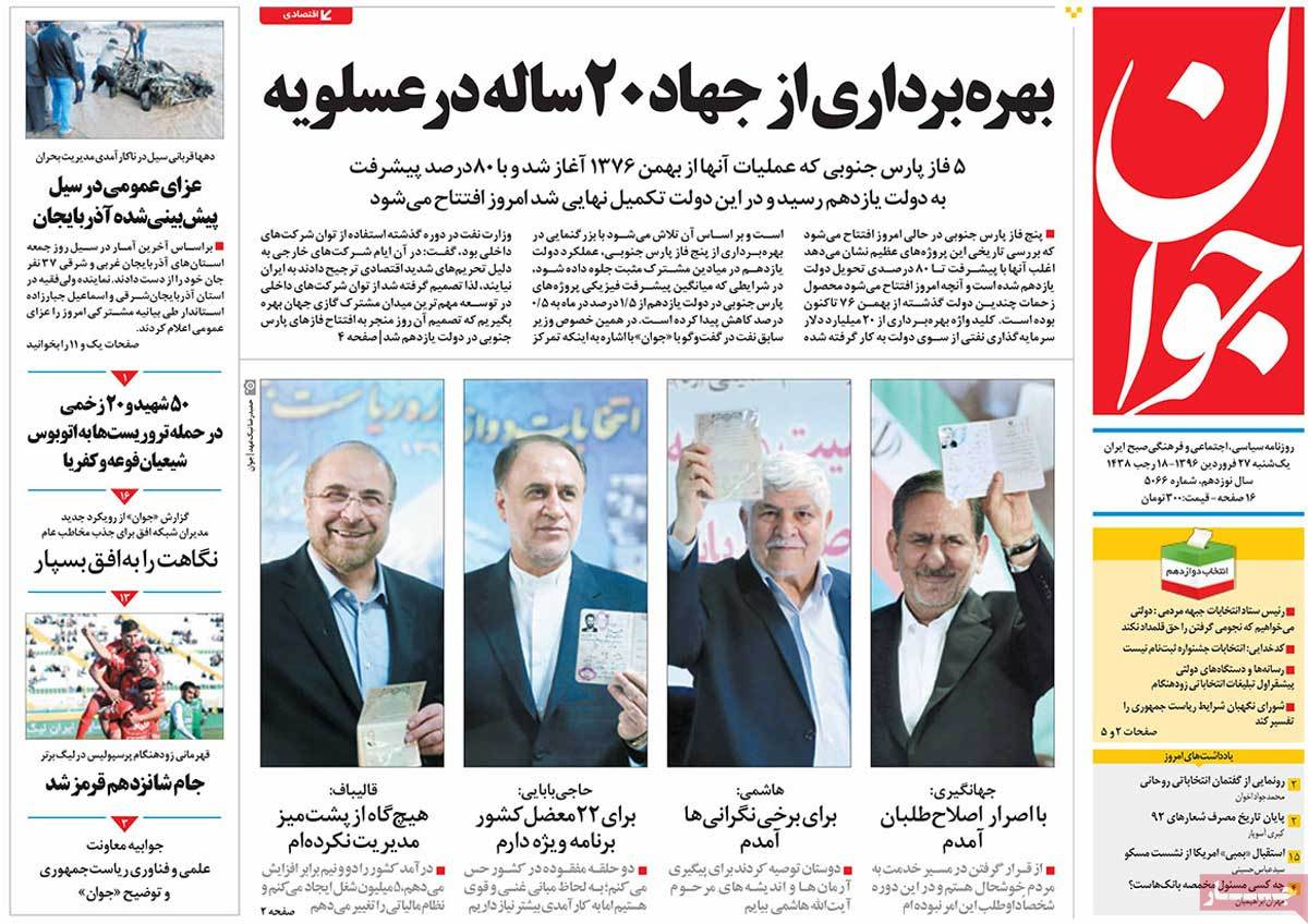 Iranian Newspaper Front Pages on April 16- Javan