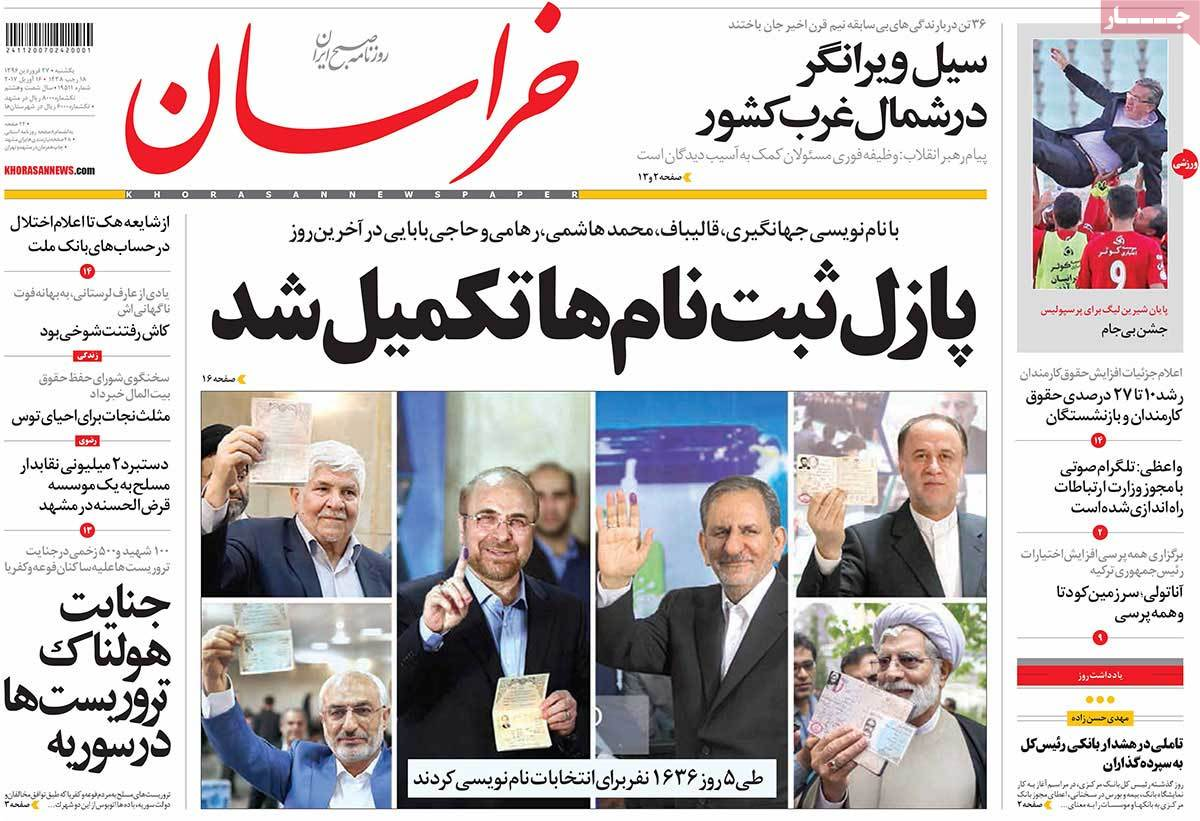Iranian Newspaper Front Pages on April 16- Khorasan