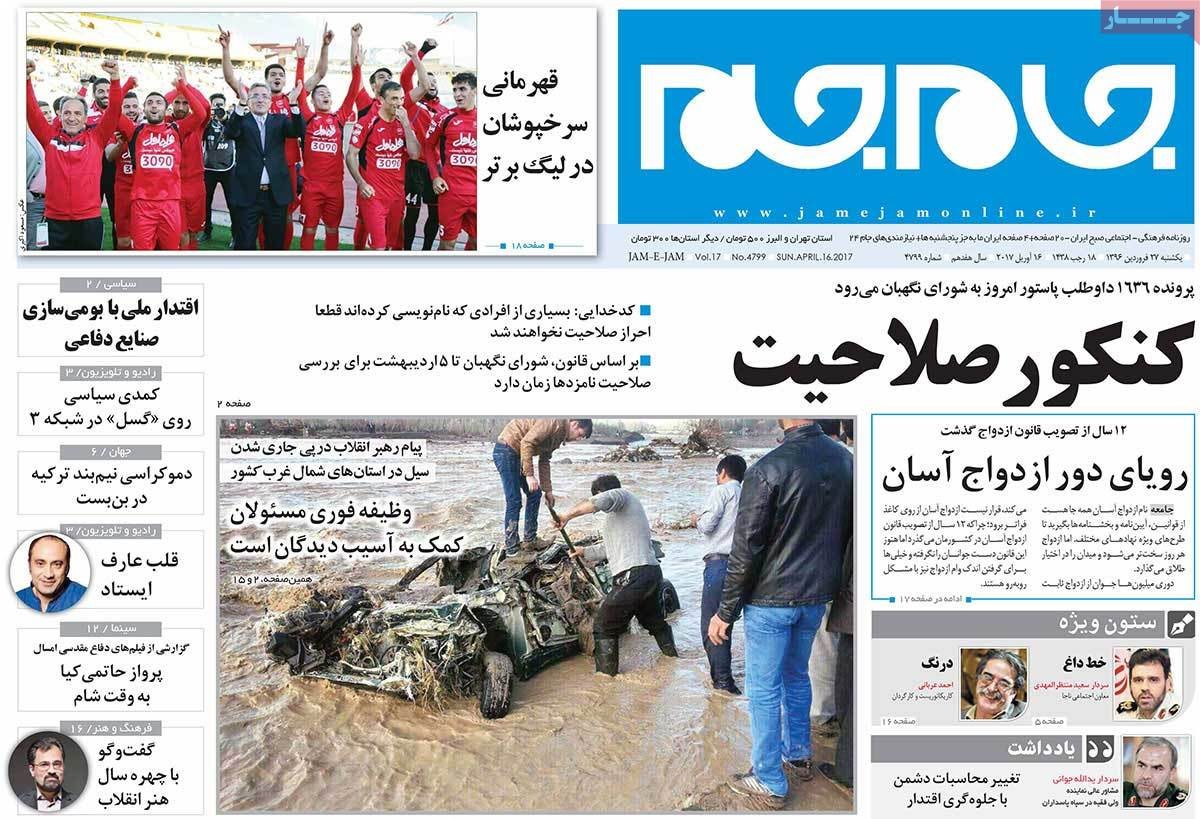 Iranian Newspaper Front Pages on April 16- Jame Jam