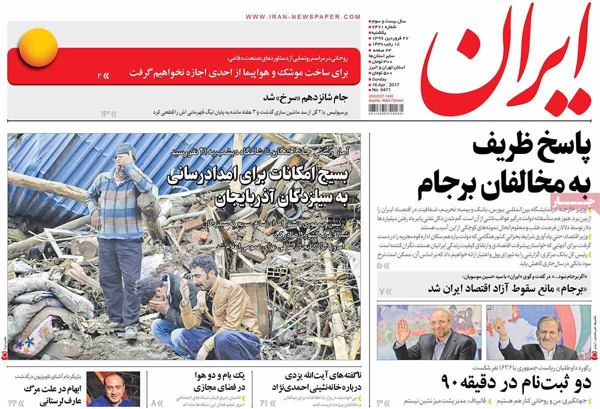 Iranian Newspaper Front Pages on April 16- Iran