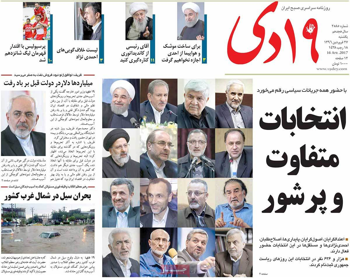 Iranian Newspaper Front Pages on April 16- 19 Dey