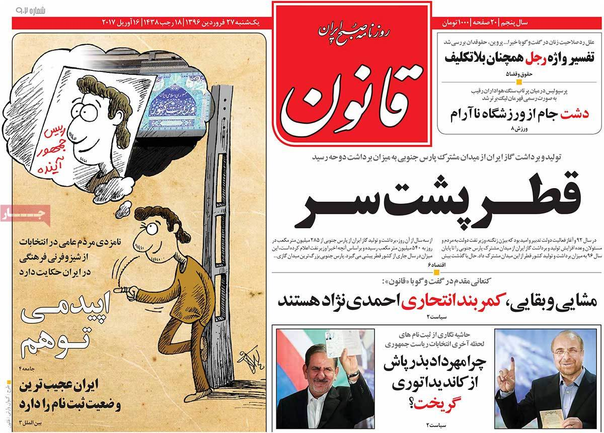 Iranian Newspaper Front Pages on April 16- Ghanoon