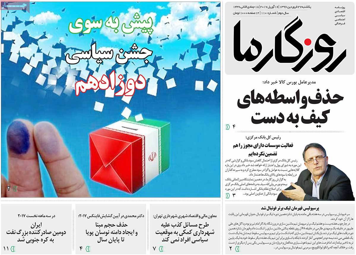 صحف ايران ، الأحد 16 ابريل 2017 -روزگار ما