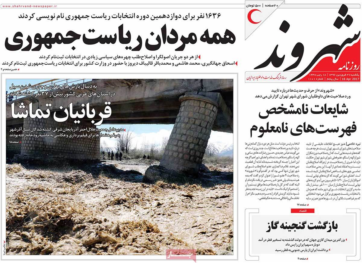 Iranian Newspaper Front Pages on April 16- Shahrvand