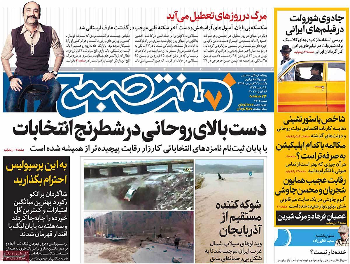 Iranian Newspaper Front Pages on April 16- Haft-e Sobh